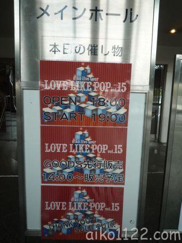 LLP15 7/13@川口リリア☆初日