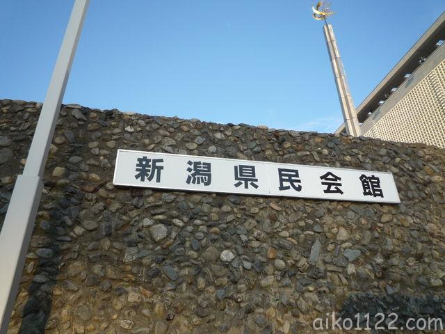 LLP15 9/9@新潟県民会館