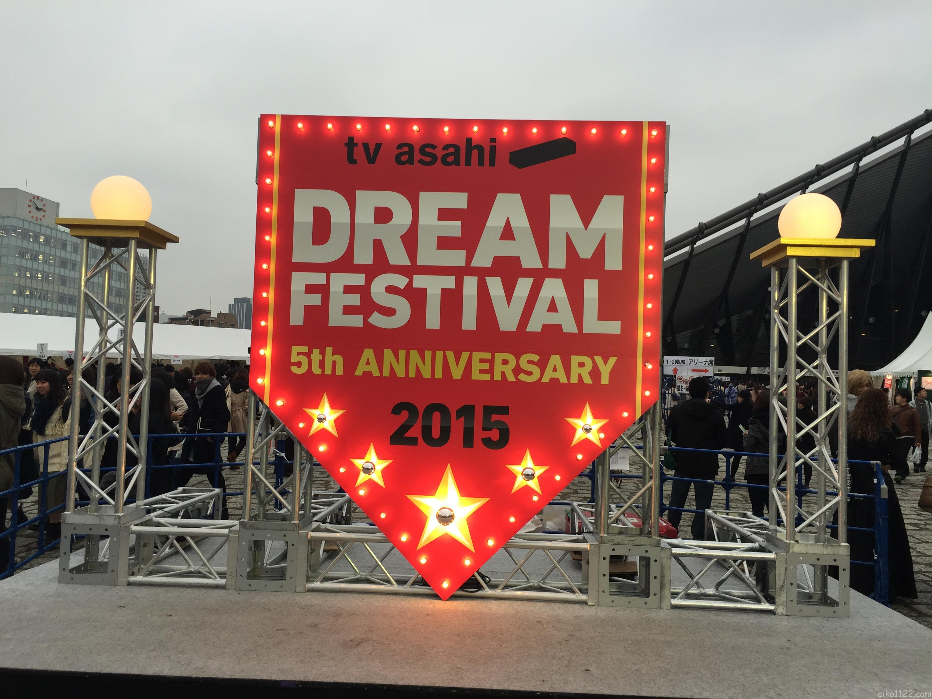 テレビ朝日ドリームフェスティバル2015 11/23 aiko