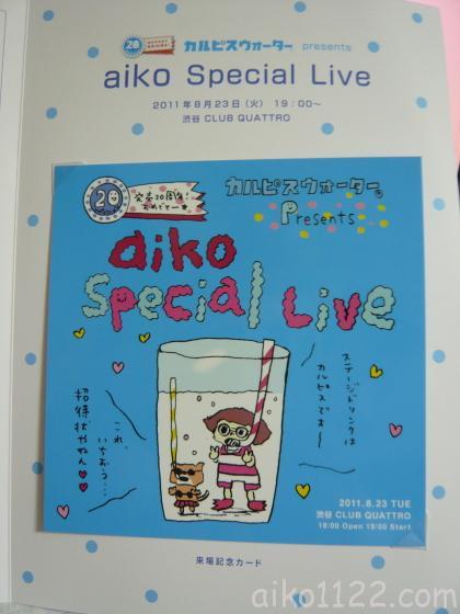 2011/8/23 カルピスライブ@渋谷QUATTRO