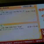 LLP12 1/8@中京市民文化会館オーロラホール