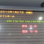 LLP12 1/27@グランキューブ大阪その1