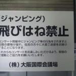 LLP12 1/27@グランキューブ大阪その2