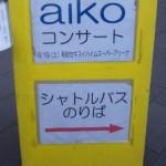 LLP13 6/19@仙台セキスイハイム☆最終日☆