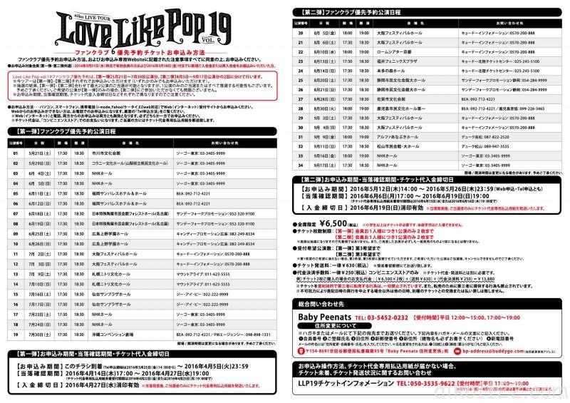 LLP19_DM表_ol