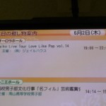 LLP14  6/2@中京大学オーロラホール