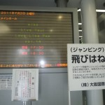 LLP14 7/2@グランキューブ大阪