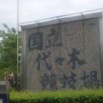 LLP13add. 6/26@代々木第一体育館