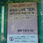 LLP14 7/16@NHKホール
