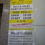 LLR0 8/20@広島ナミキジャンクション