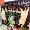 LLP19 7/30@沖縄コンベンション劇場