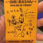 LLP19 8/26@熊本 B.9 V1
