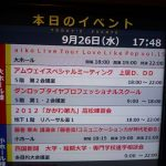 LLP15 9/26@アルファあなぶきホール
