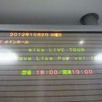 LLP15 10/2@グランキューブ大阪