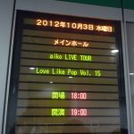 LLP15 10/3@グランキューブ大阪