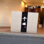LLP15 9/24@松山市民会館