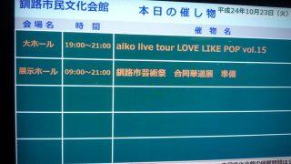 LLP15 10/23@釧路市民文化会館