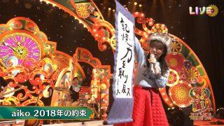あけおめCM2018(CDTV)