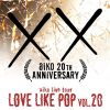 LOVE LIKE POP20 日程まとめとセットリスト