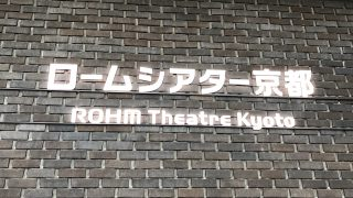 LLP20 7/20@ロームシアター京都