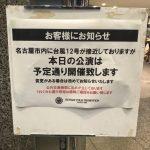 LLP20 7/28.29@名古屋国際会議場メモ
