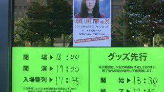 LLP20 8/6.7@札幌ニトリ文化ホール(メモ)