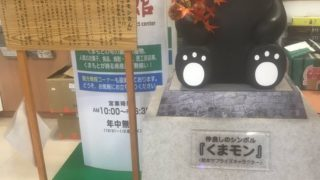 LLP20 9/28@熊本市民会館