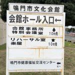 LLP20 10/12@鳴門市民文化会館