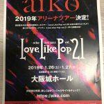 LOVE LIKE POP21 日程まとめとセトリ速報